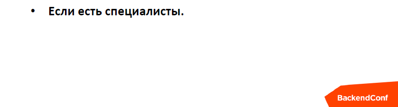 О фреймворках - 21