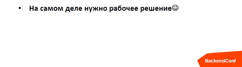 О фреймворках - 23