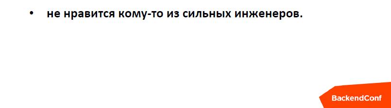 О фреймворках - 25