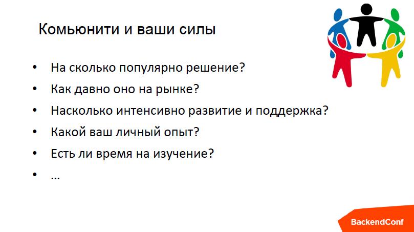 О фреймворках - 27