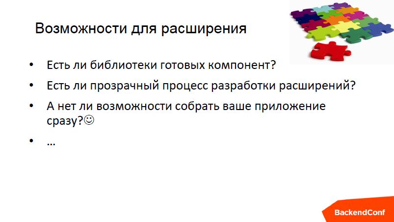 О фреймворках - 29
