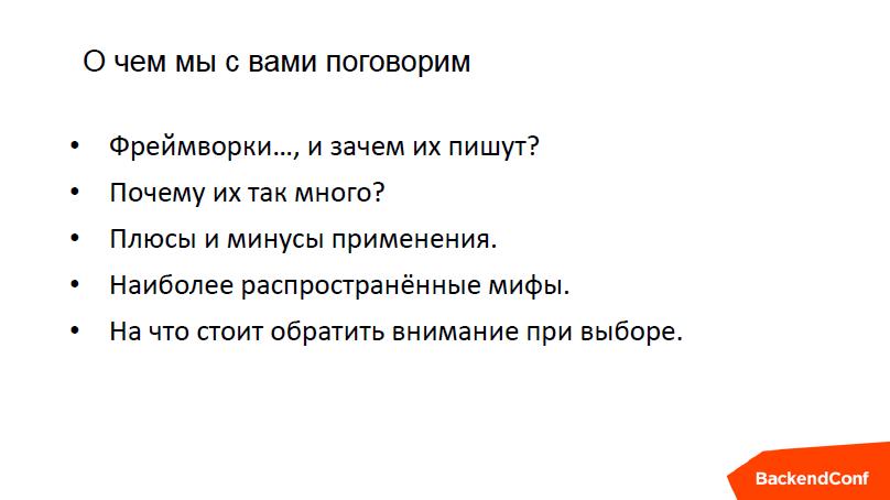О фреймворках - 3