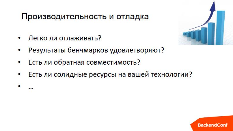 О фреймворках - 31