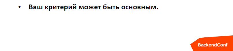 О фреймворках - 33