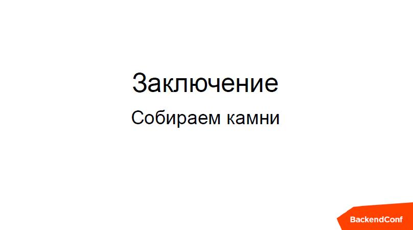 О фреймворках - 34