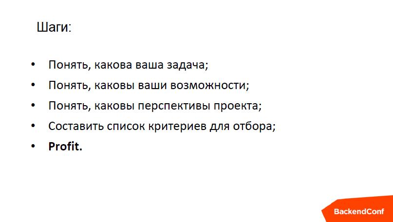 О фреймворках - 37