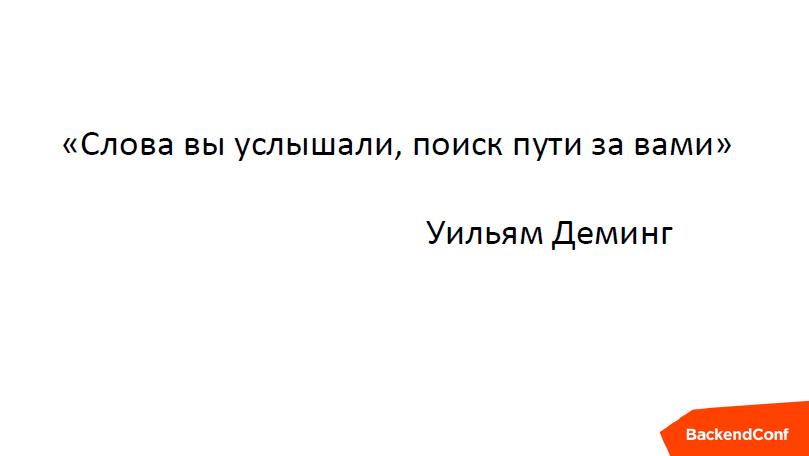 О фреймворках - 38