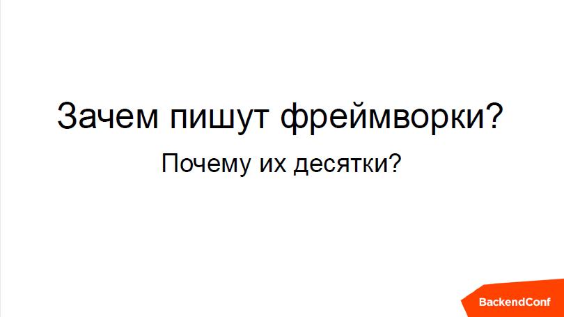 О фреймворках - 5