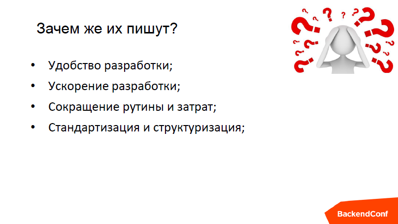 О фреймворках - 8