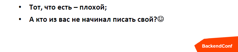 О фреймворках - 9