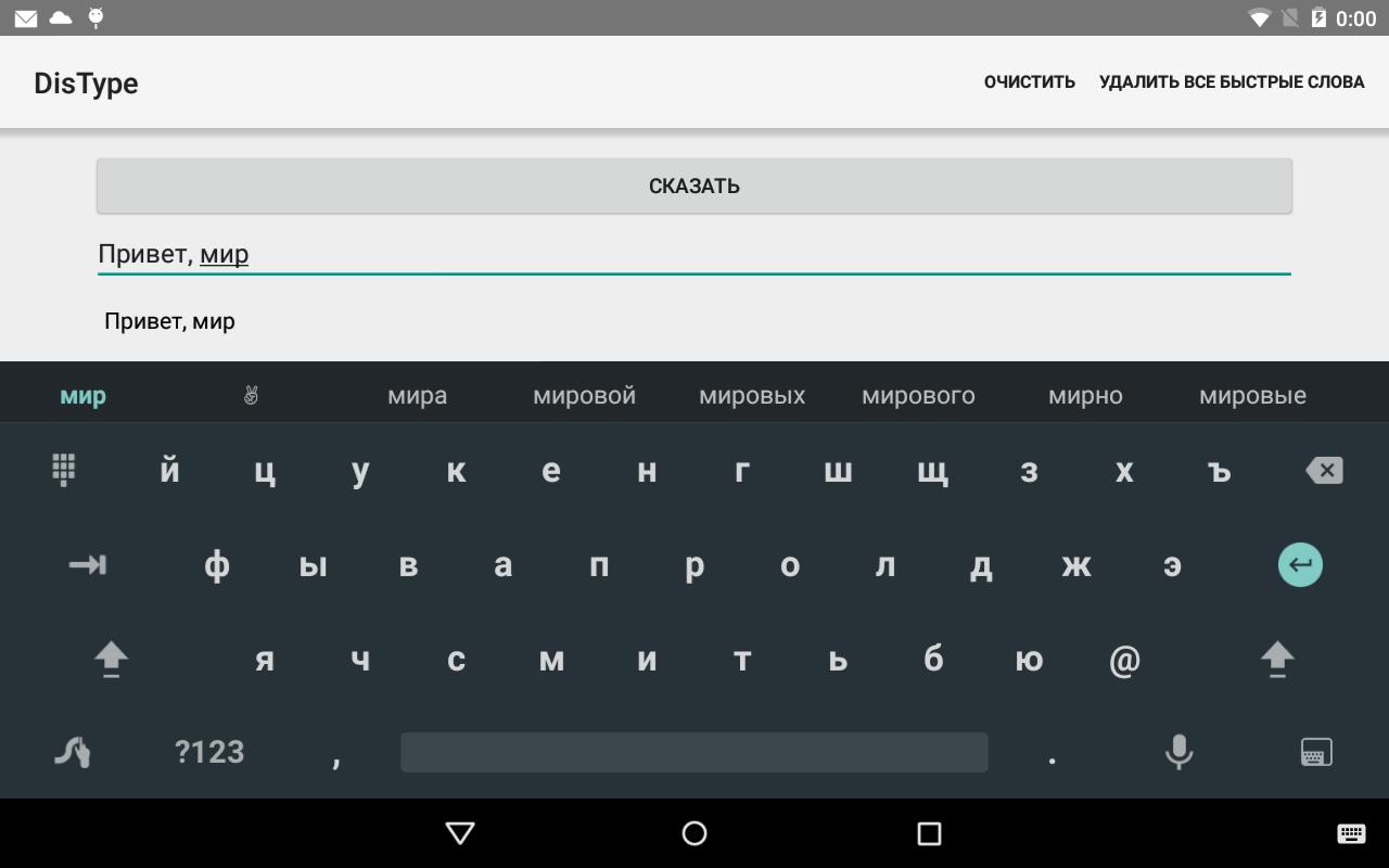 DisType: простое приложение для общения - 2