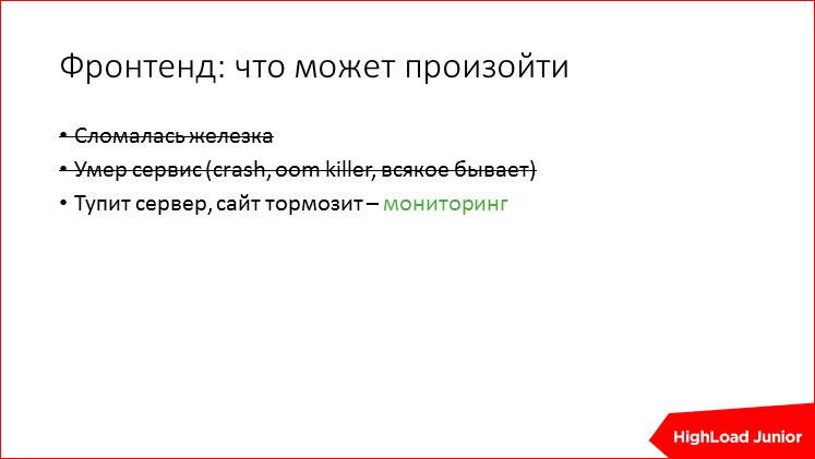Жизнь проекта на production: советы по эксплуатации - 17