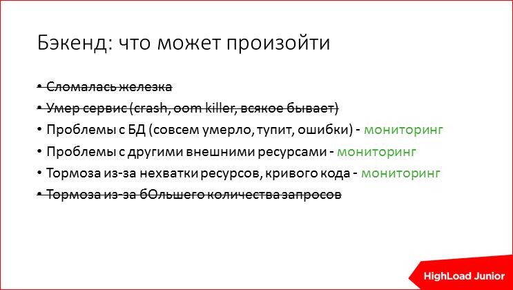 Жизнь проекта на production: советы по эксплуатации - 27