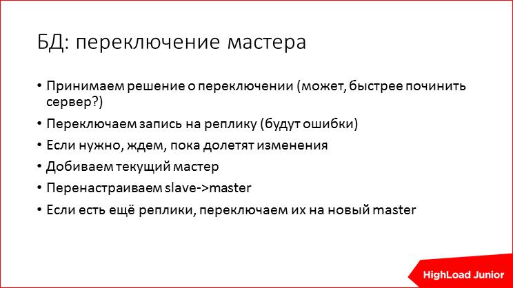 Жизнь проекта на production: советы по эксплуатации - 32