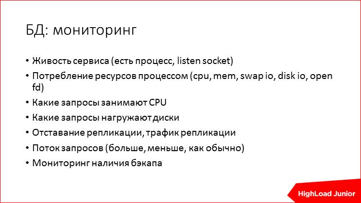 Жизнь проекта на production: советы по эксплуатации - 35