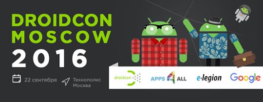 Опубликована программа Droidcon Moscow 2016 - 1