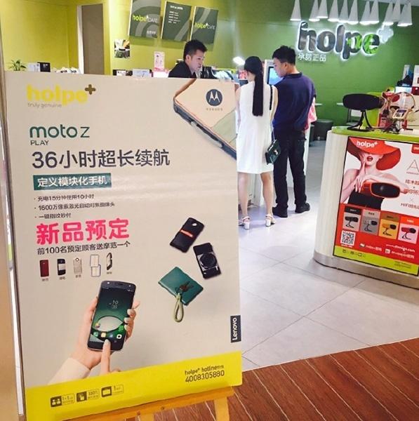 Moto Z Play, рекламный плакат