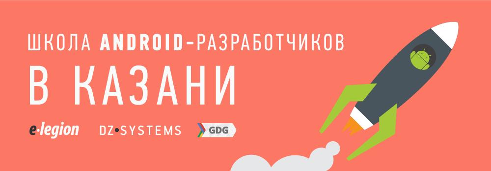Итоги отбора в школу Android-разработчиков в Казани - 1