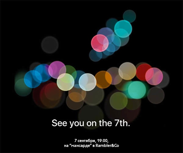 Apple Special Event в офисе Rambler&Co - 1