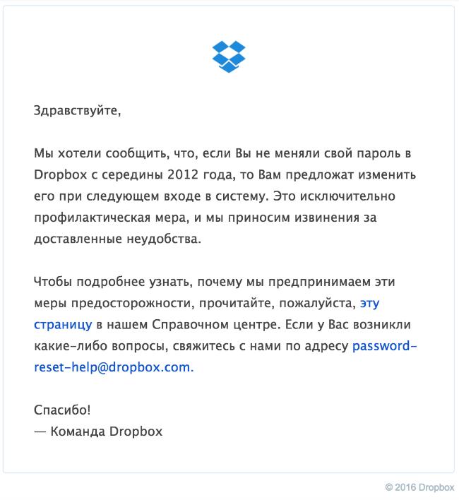 Данные более чем 68 млн пользователей Dropbox утекли в сеть - 2