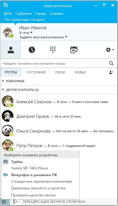 IP телефоны Yealink для работы с Microsoft Skype for Business - 19