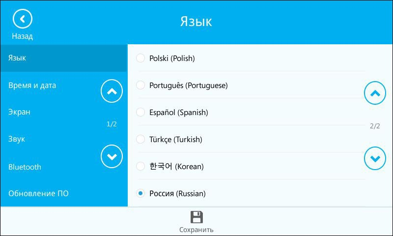 IP телефоны Yealink для работы с Microsoft Skype for Business - 21