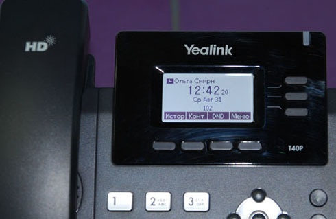 IP телефоны Yealink для работы с Microsoft Skype for Business - 22