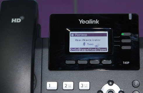 IP телефоны Yealink для работы с Microsoft Skype for Business - 26