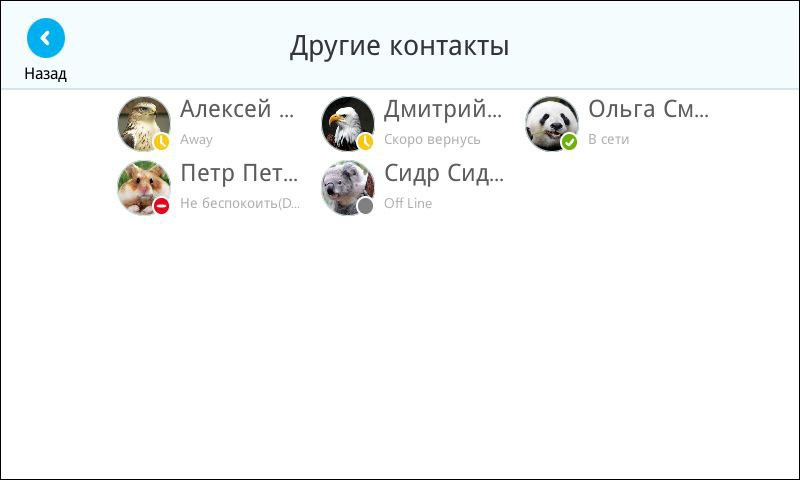 IP телефоны Yealink для работы с Microsoft Skype for Business - 8