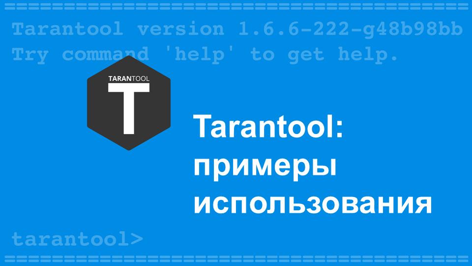 Tarantool: примеры использования - 1