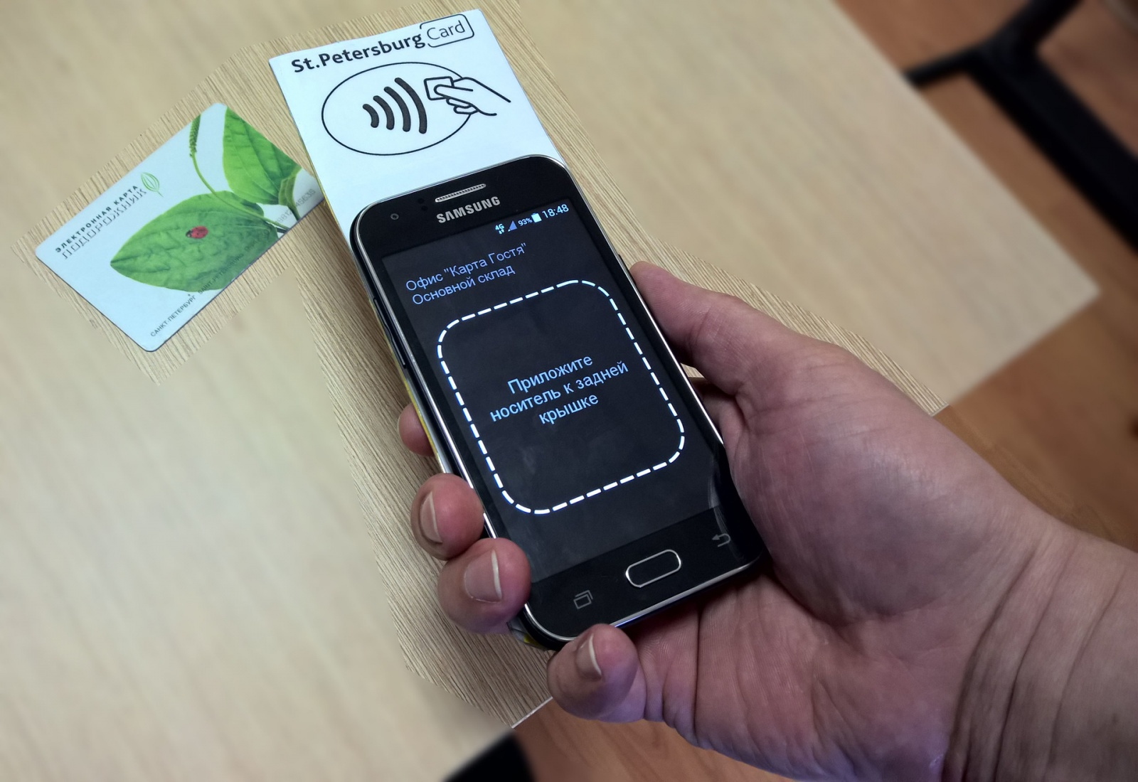 Пассивная NFC-планка для удобного считывания карт смартфоном - 4