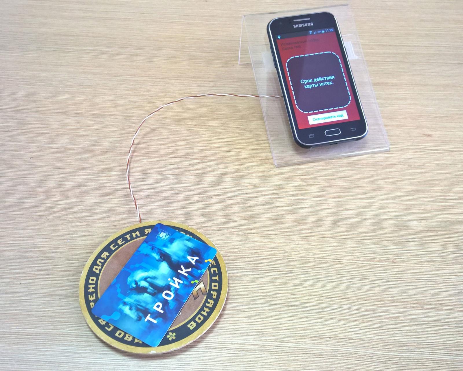 Пассивная NFC-планка для удобного считывания карт смартфоном - 6
