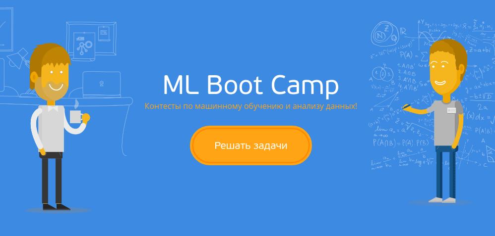 ML boot camp 2016 новичок в ТОП 10 - 1
