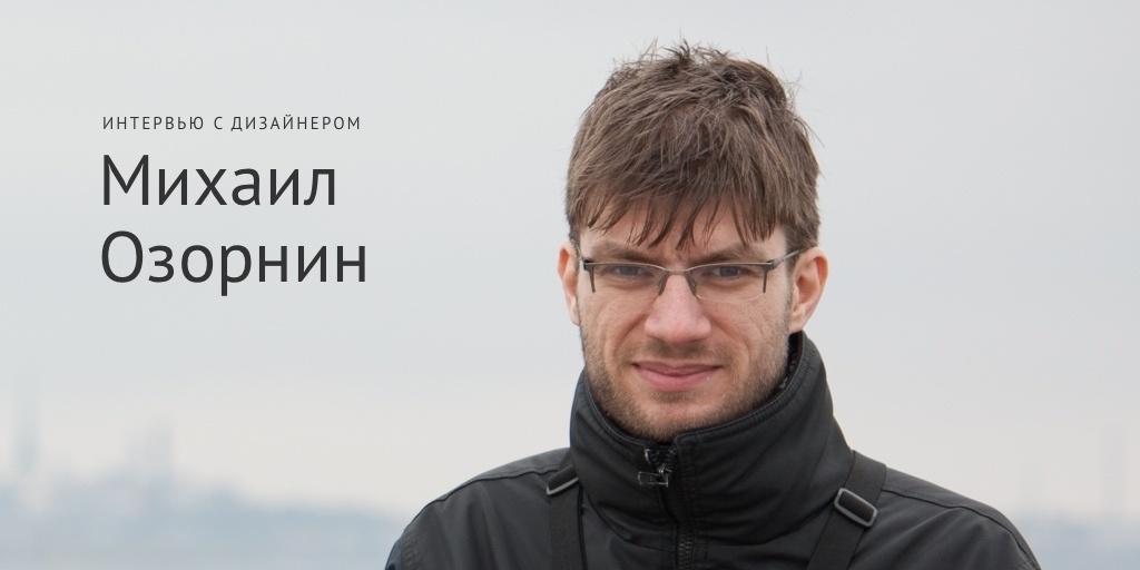 Интервью с дизайнером: Михаил Озорнин - 1