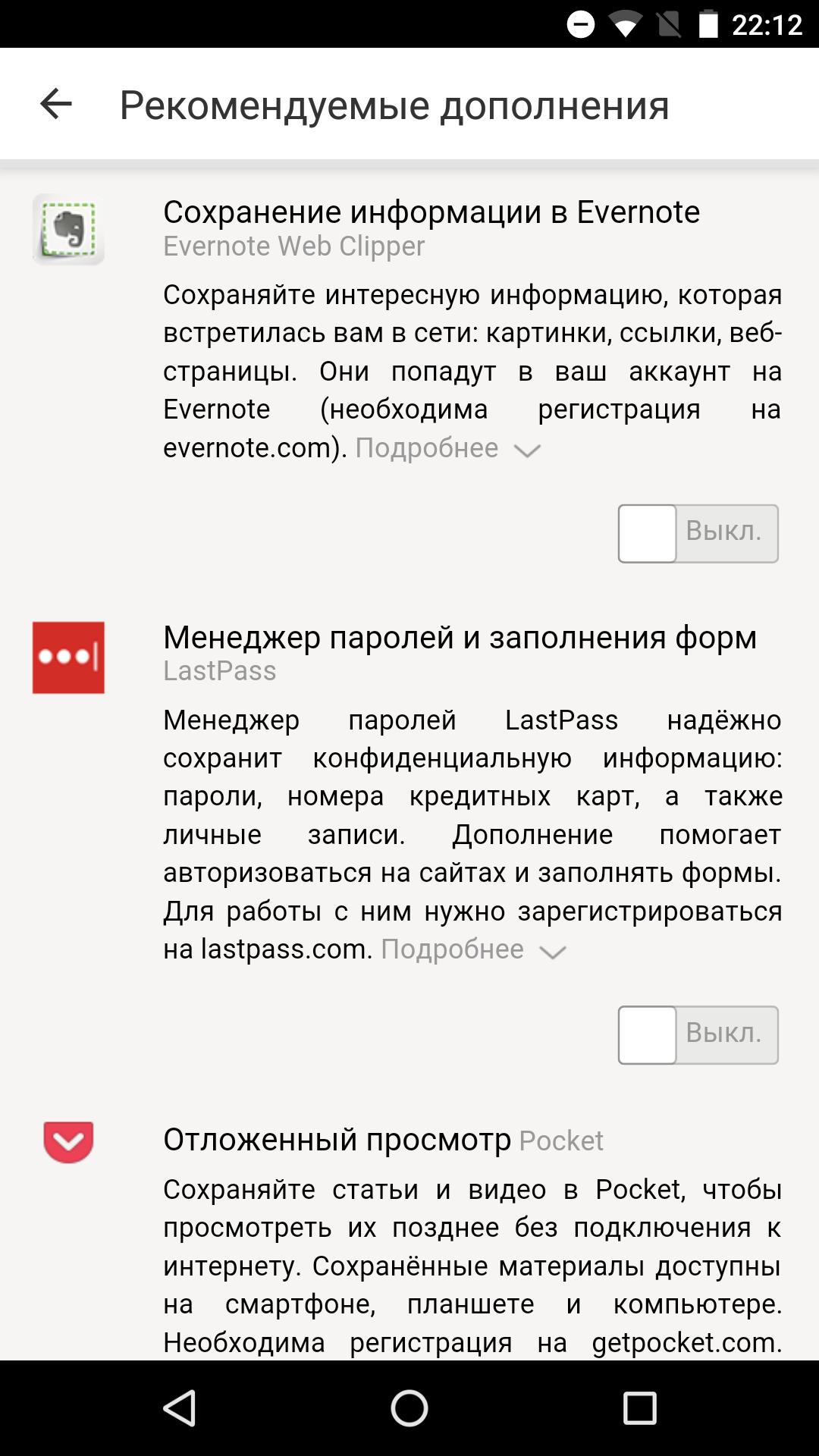 Первый мобильный браузер с поддержкой расширений для Chromium. Новая альфа Яндекс.Браузера - 6