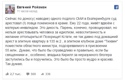 Блогера арестовали на 2 месяца за ловлю покемонов в храме - 2