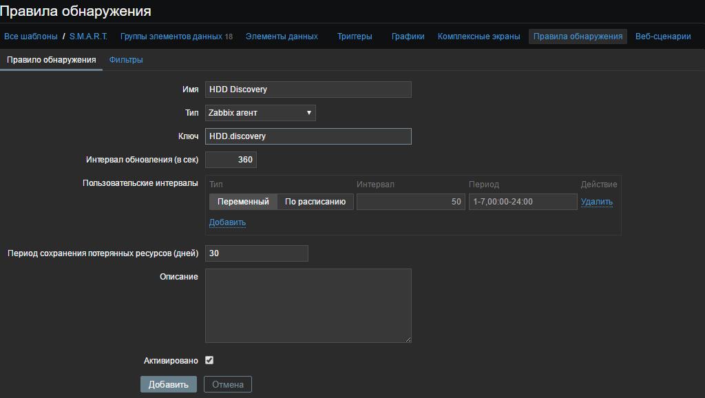 Zabbix 3.0.4: Агент Windows с TLS, LLD дисков, простой пример S.M.A.R.T. и только командная строка - 17
