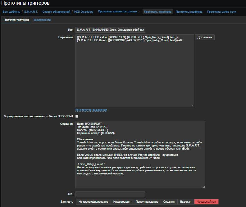 Zabbix 3.0.4: Агент Windows с TLS, LLD дисков, простой пример S.M.A.R.T. и только командная строка - 24