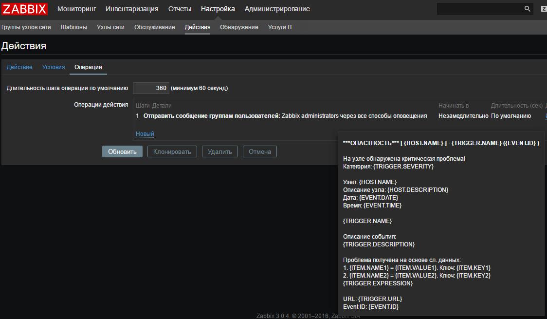 Zabbix 3.0.4: Агент Windows с TLS, LLD дисков, простой пример S.M.A.R.T. и только командная строка - 26