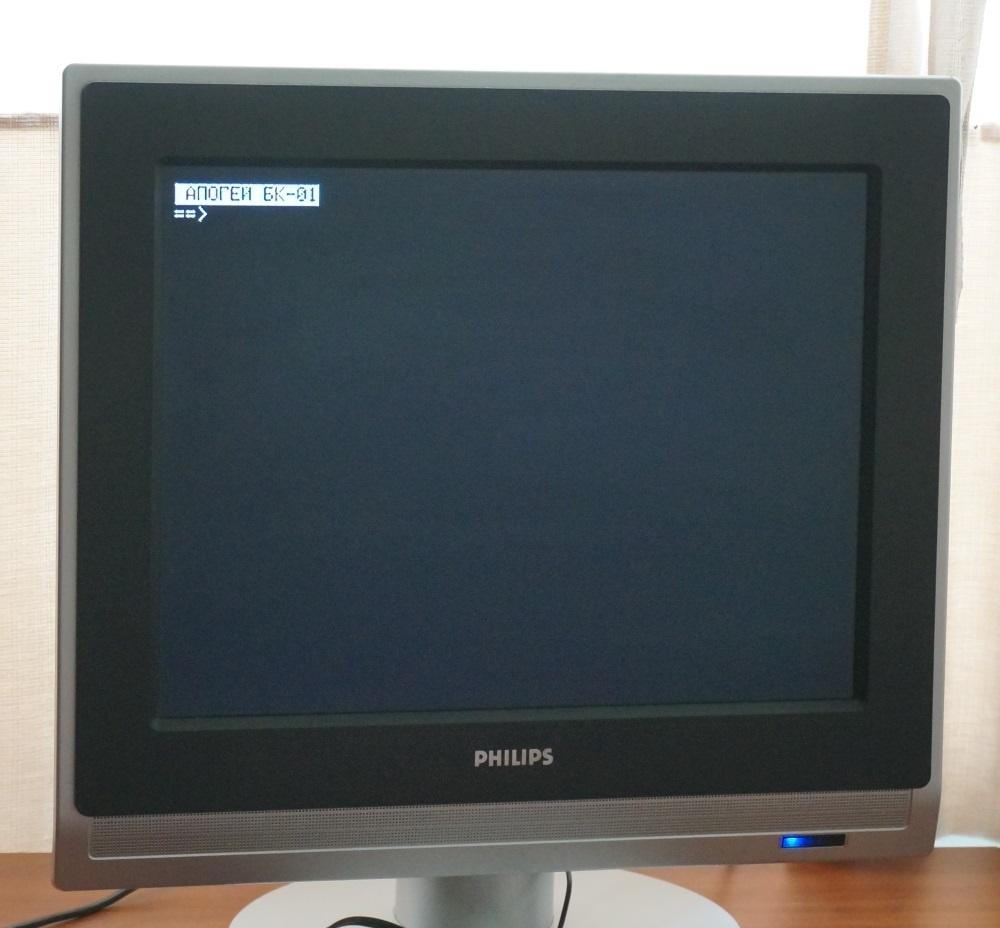 Персональная электронная вычислительная машина «Апогей БК-01» - 14