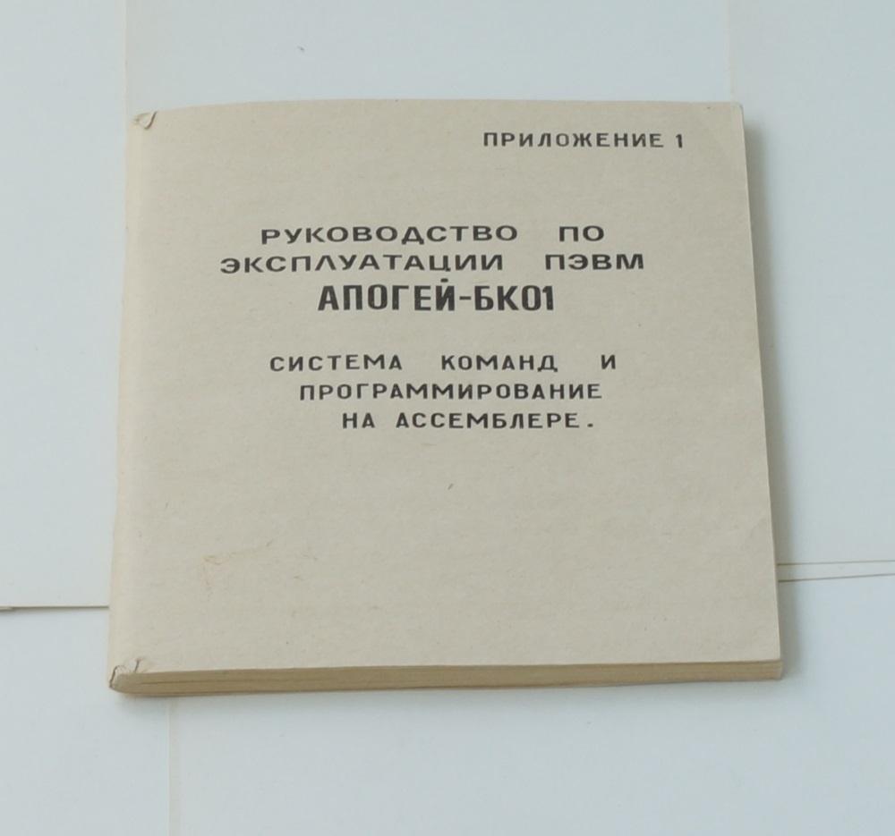 Персональная электронная вычислительная машина «Апогей БК-01» - 6