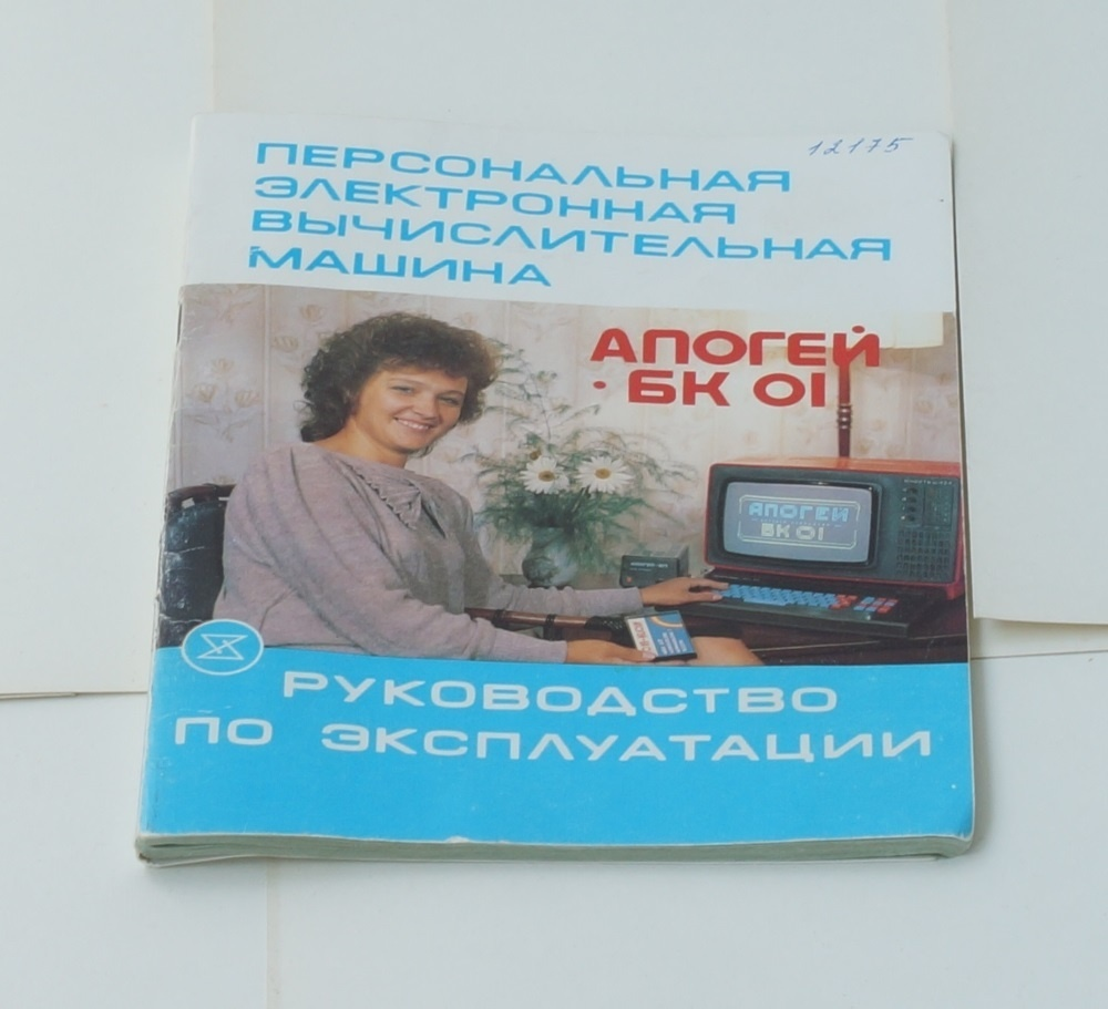 Персональная электронная вычислительная машина «Апогей БК-01» - 7