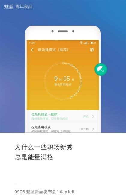 Смартфон Meizu M3 Max получит стилус и емкий аккумулятор