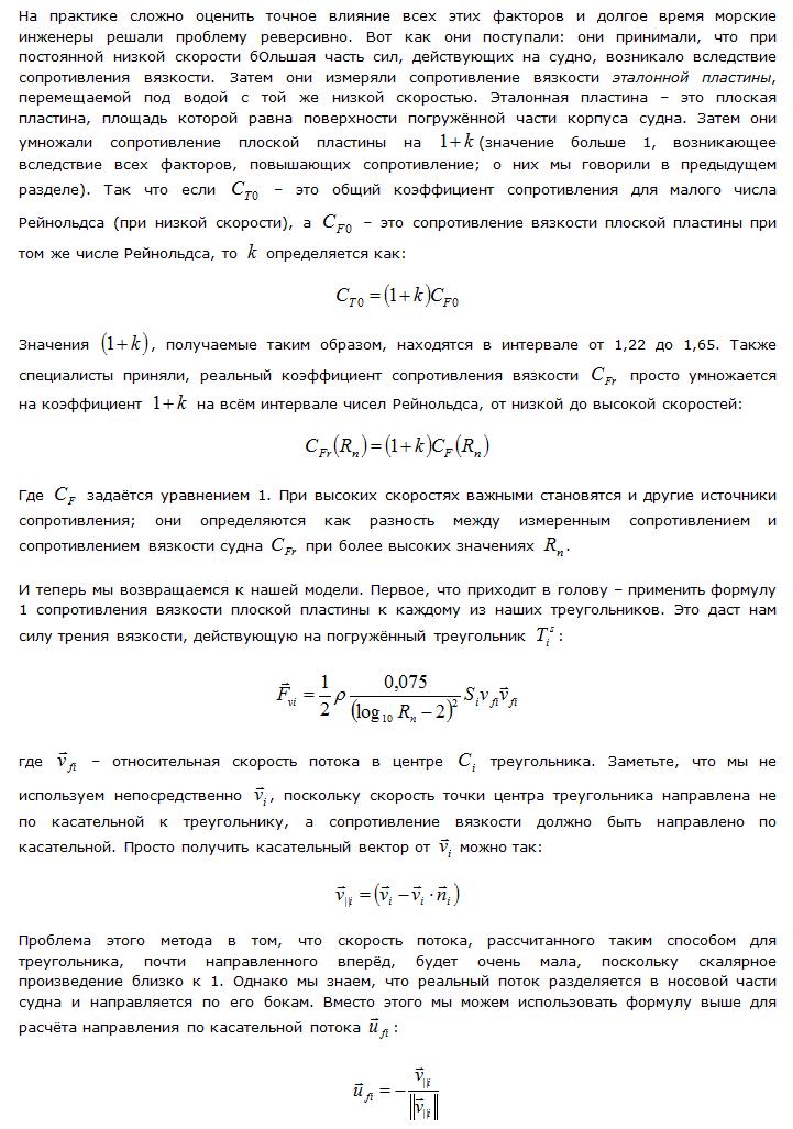 Модель взаимодействия судов с водой в видеоиграх: часть 2 - 20