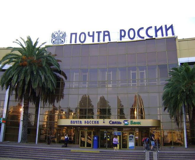 здание Почты России в Сочи
