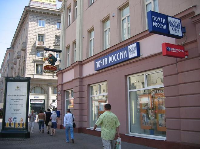 здание Почты России в любом городе