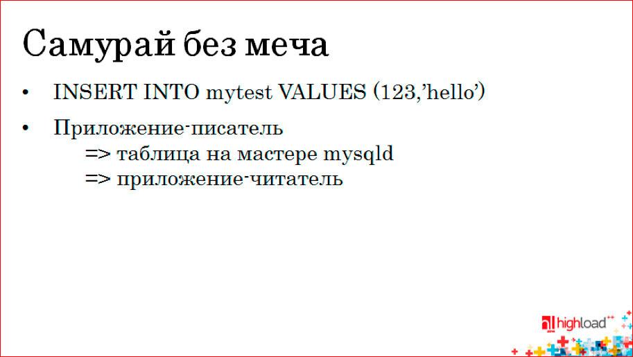 Как устроена MySQL-репликация - 3