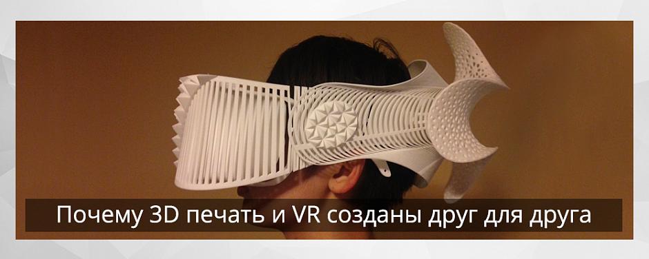 Почему 3D-печать и VR созданы друг для друга - 1
