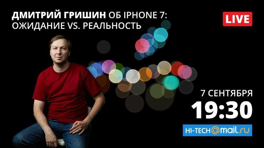 Прямая трансляция презентации iPhone 7 с Дмитрием Гришиным - 1