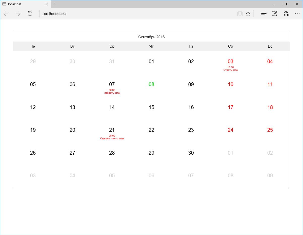 ASP.NET MVC+VM: разбиение сложных представлений на простые с применением моделей видов на примере календаря мероприятий - 1